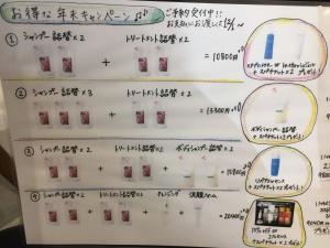 奈良 バーデンス 美容室