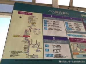 東生駒駅前 バス停