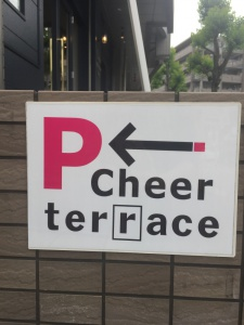 cheerHAIRRELAXATION 駐車場