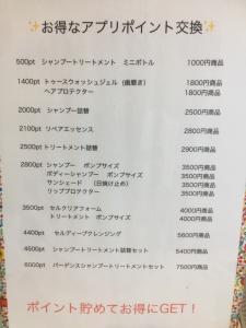 奈良 生駒 美容室