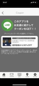 生駒市 美容室 cheer アプリ