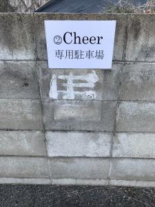 cheer 美容室 駐車場